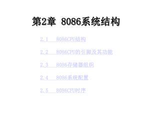 第2章 8086系统结构