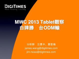 MWC 2013 Tablet 觀察 白牌勝 台 ODM 輸