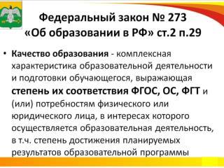 Федеральный закон № 273 «Об образовании в РФ» ст.2 п.29