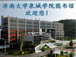 济南大学泉城学院图书馆 欢迎您!