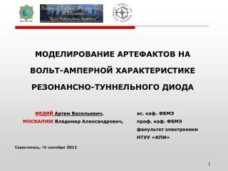 Севастополь ,  15 сентября  2011