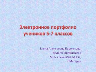 Электронное портфолио учеников 5-7 классов