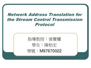 Network Address Translation for the Stream Control Transmission Protocol