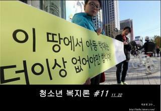 청소년 복지론  #11  11. 22