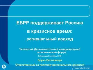 ЕБРР поддерживает Россию  в кризисное время:  региональный подход