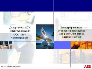 Интегрированная корпоративная система для работы на рынке электроэнергии