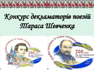 Конкурс декламаторів поез ій Тараса  Шевченка