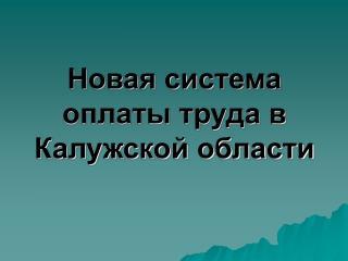 Новая система оплаты труда в Калужской области