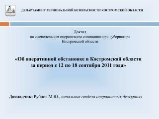 «Об оперативной обстановке в Костромской области за период с 12 по 18 сентября 2011 года»
