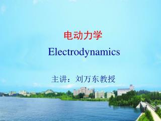 电动力学 Electrodynamics