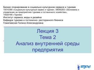 Лекция  3 Тема 2 Анализ внутренней среды  предприятия