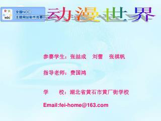 参赛学生:张喆成    刘蕾    张祺帆 指导老师:费国鸿 学       校:湖北省黄石市黄厂街学校 Email:fei-home@163