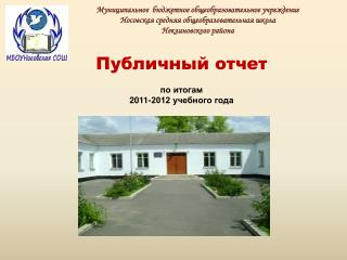 Публичный отчет по итогам 2011-2012 учебного года