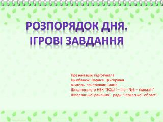 Презентацію підготувала Цимбалюк  Лариса  Григорівна вчитель  початкових класів