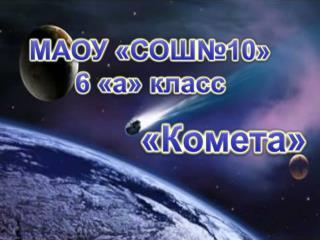 «Комета»