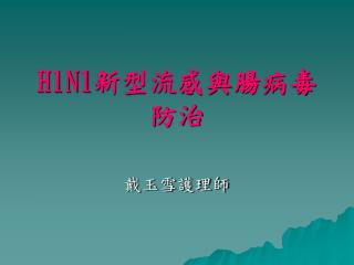 H1N1 新型流感與腸病毒防治