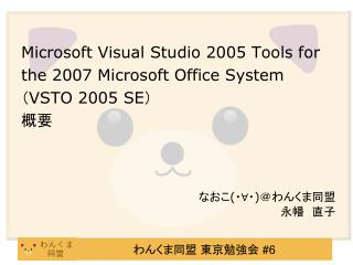 Microsoft Visual Studio 2005 Tools for  the 2007 Microsoft Office System ( VSTO 2005 SE ) 概要