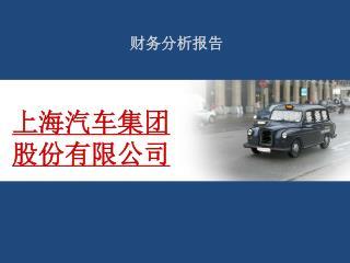 上海汽车集团 股份有限公司