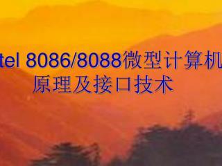 Intel 8086/8088 微型计算机原理及接口技术