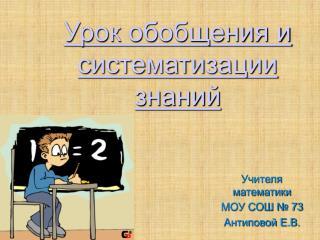 Урок обобщения и систематизации знаний