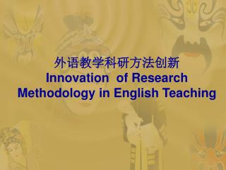 外语教学科研方法创新 Innovation  of Research Methodology in English Teaching