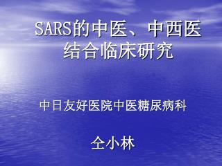 SARS 的中医、中西医 结合临床研究