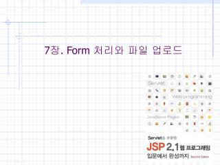 7 장 . Form  처리와 파일 업로드