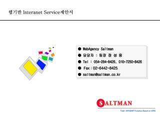 웹기반  Interanet Service 제안서