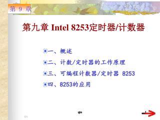 第九章  Intel 8253 定时器 / 计数器