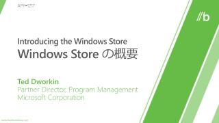 Introducing the Windows Store   Windows Store