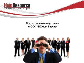 Предоставление персонала от ООО « ГК Хелп Ресурс »