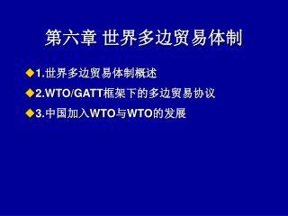 第六章 世界多边贸易体制