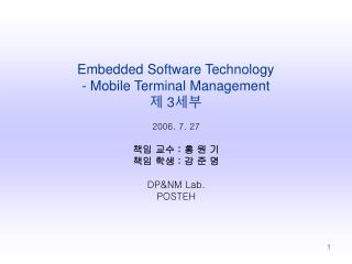 Embedded Software Technology - Mobile Terminal Management 제  3 세부