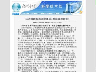 北京交通大学的科研人员在 Web of Science 中 共发表 1,777 篇文献