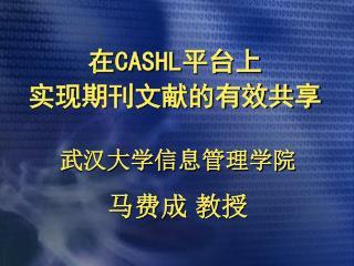 在 CASHL 平台上 实现期刊文献的有效共享