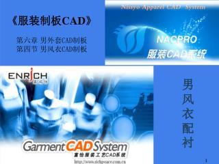 《 服装制板 CAD》 第六章  男外套 CAD 制板 第四节  男风衣 CAD 制板