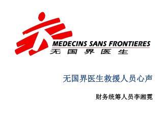 无国界医生救援人员心声 财务统筹人员 李湘霓