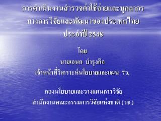 การดำเนินงานสำรวจค่าใช้จ่ายและบุคลากรทางการวิจัยและพัฒนาของประเทศไทย  ประจำปี  2548