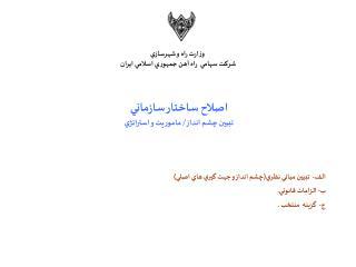 وزارت راه و شهرسازي   شركت سهامي  راه آهن جمهوري اسلامي ايران