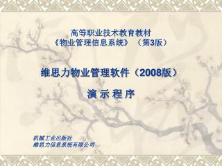 高等职业技术教育教材 《 物业管理信息系统 》  (第 3 版)  维思力物业管理软件 ( 2008 版) 演 示 程 序