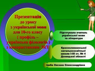 Презентація  до уроку  з української мови для 10-го класу ( профіль –  українська філологія )