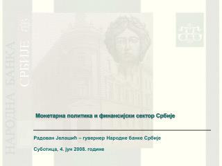 Монетарна политика и финансијски сектор Србије