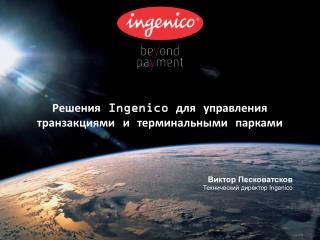 Решения Ingenico для управления транзакциями и терминальными парками