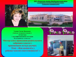 Умнова Лилия Ивановна:  учитель татарского языка и  литературы 1 квалификационной категории