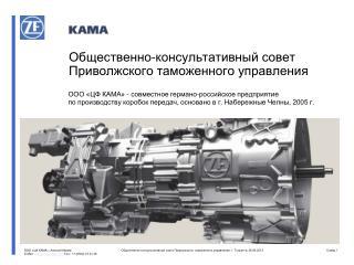 Общественно-консультативный совет Приволжского таможенного управления