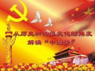 """从历史和传统文化 的 角度解读 """" 中国梦 """""""