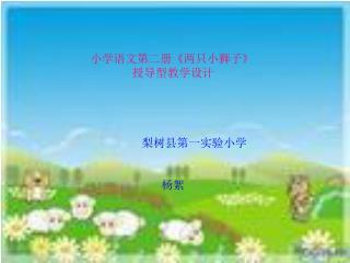 小学语文第二册 《 两只小狮子 》 授导型教学设计 梨树县第一实验小学                       杨絮