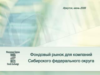 Фондовый рынок для компаний Сибирского федерального округа