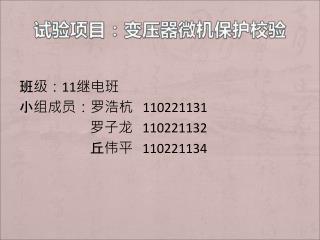 班级: 11 继电班 小组成员:罗浩杭    110221131                        罗子龙    110221132