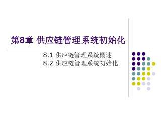 第 8 章 供应链管理系统初始化